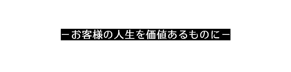 私たちはプルーデントジャパングループの一員としてプルーデントであり続けます。