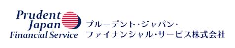 プルーデント・ジャパン・ファイナンシャル・サービスロゴ