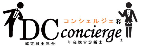 DC-conciergere ロゴ